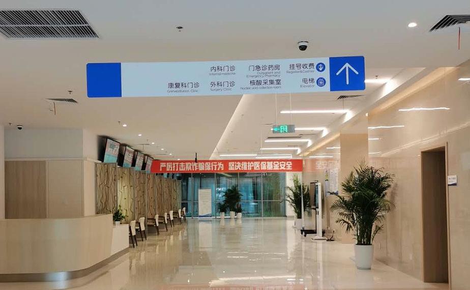 医院标识牌指示牌