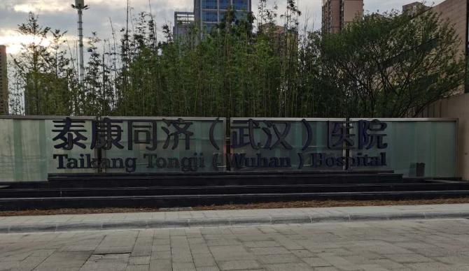 医院门头牌发光字制作厂家