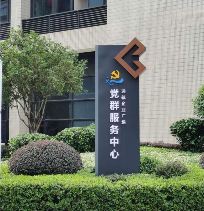 商业写字楼标识牌导视系统
