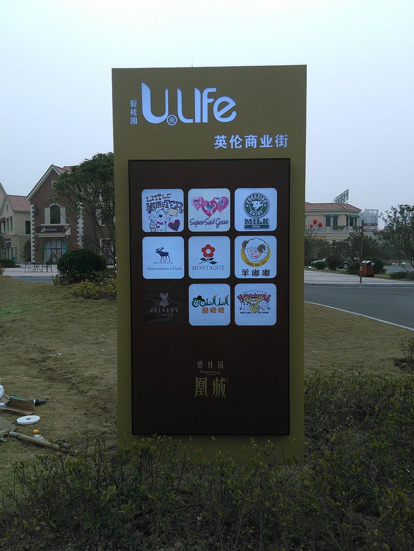 商业街标识标牌设计