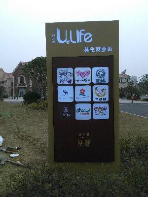 商业街标识标牌设计制作