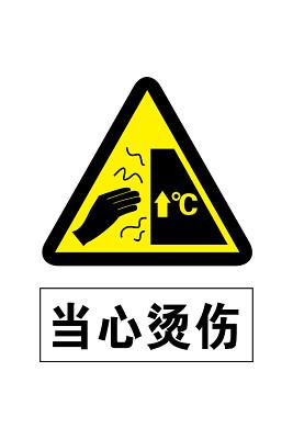 警告标志标识牌