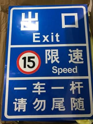 道路交通标识牌