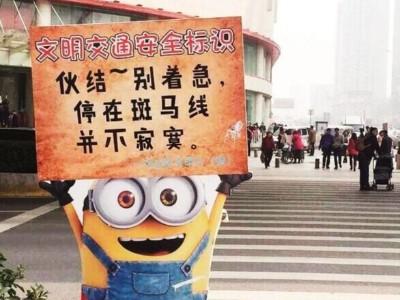 武汉这些萌萌的交通安全提示牌你见过几个