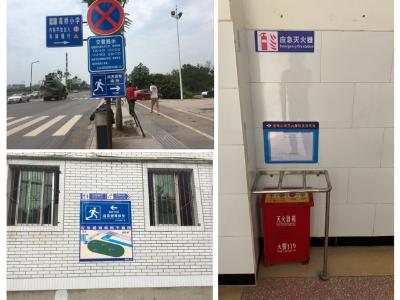 好事,内江高新区新增60个应急避难场所标识和指示牌