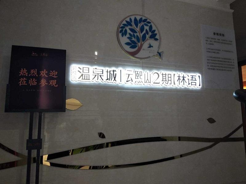 地产售楼部标识