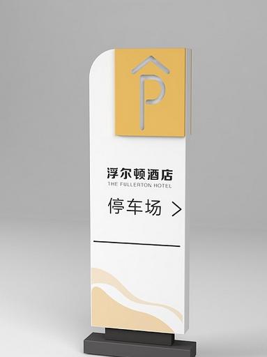 地下停车场标识