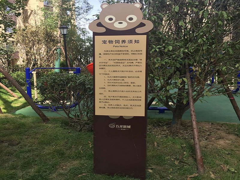 公园景区标识标牌设计