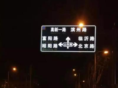 快看这块交通道路指示牌会发光