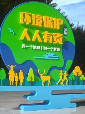 公园环保主题大型标识牌