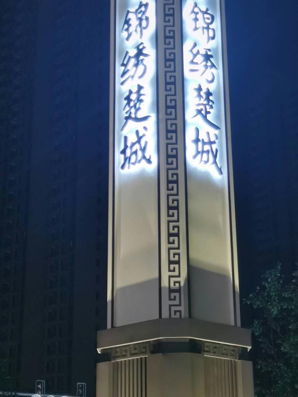 武汉标识牌