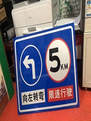 道路交通安全标识牌