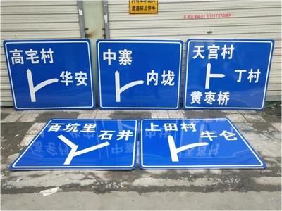 交通道路指示标识标牌