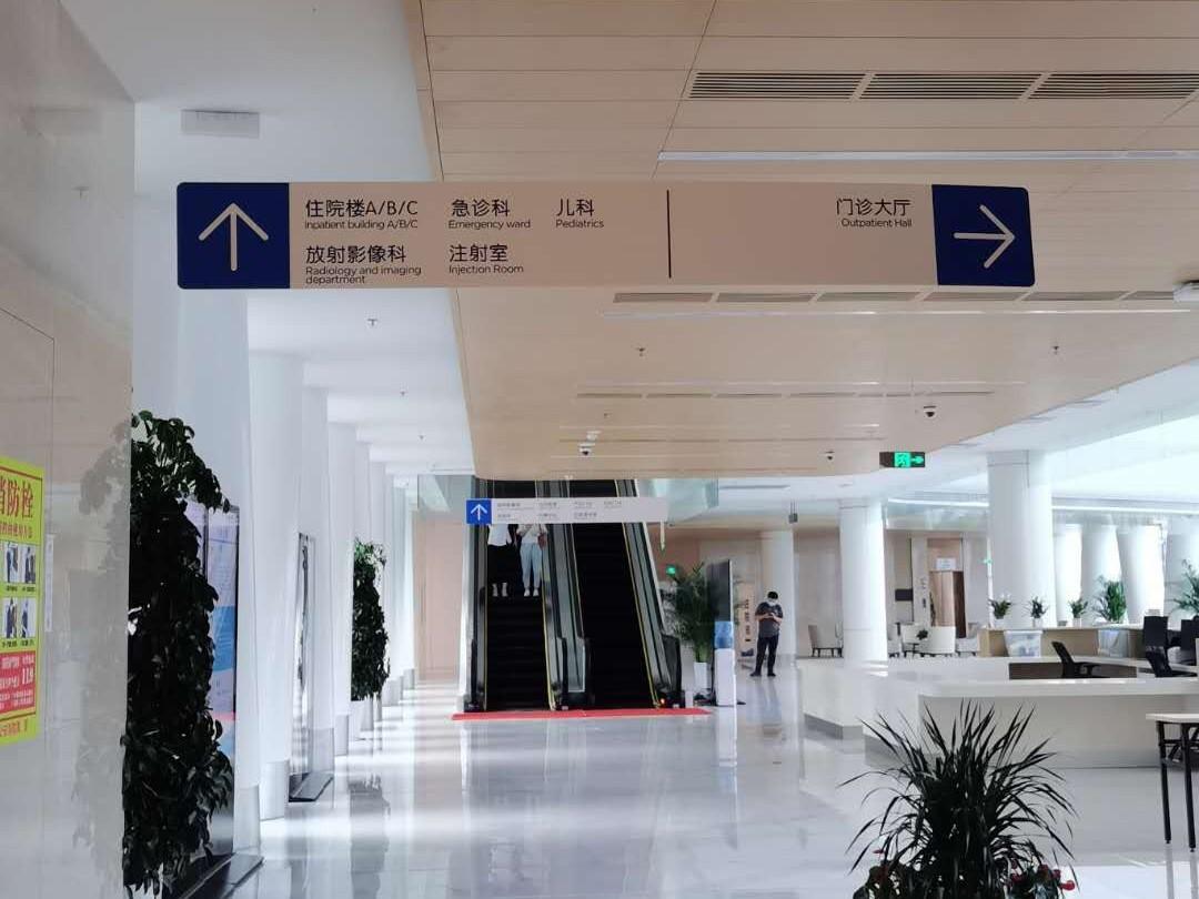 医院标识牌设计原则有哪些