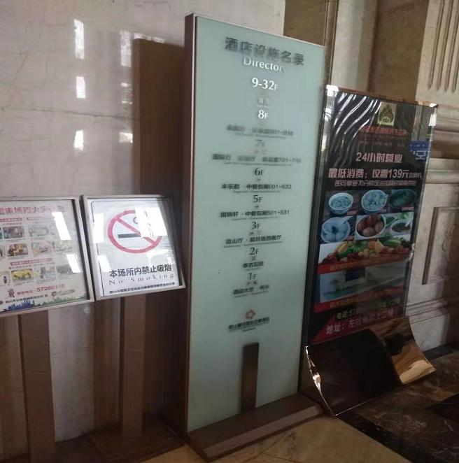 酒店设备索引牌标识标牌