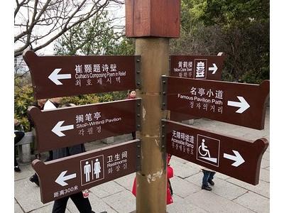 户外指示牌导向牌设计需要注意哪些