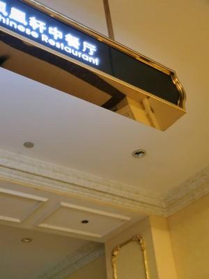 酒店大堂悬挂式餐厅指示牌设计制作厂家