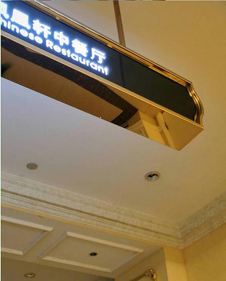 酒店大堂悬式餐厅指示牌制作厂家
