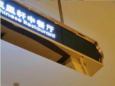 这些常见的酒店标识牌安装方式你知道吗