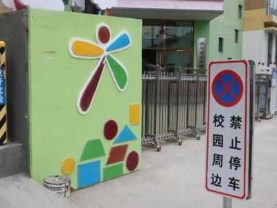 学校周边交通标识牌设置制作