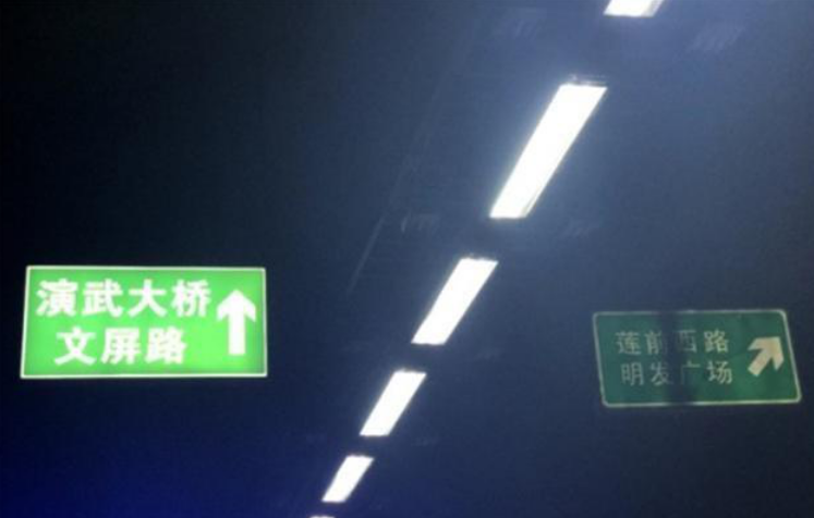 隧道交通标识牌