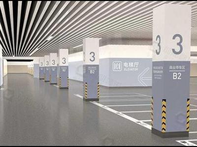 地下车库标识导视系统设计原则