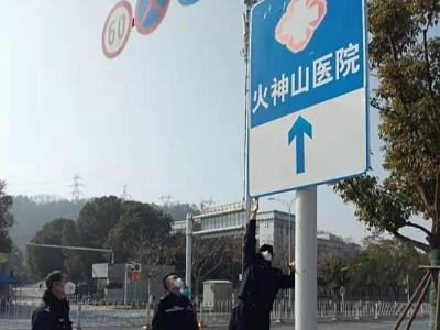 """火神山""""交通指示牌来了!全力""""导航""""助武汉重启"""