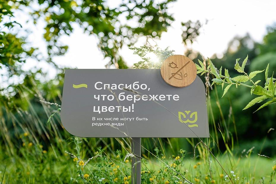 公园标识牌导视系统