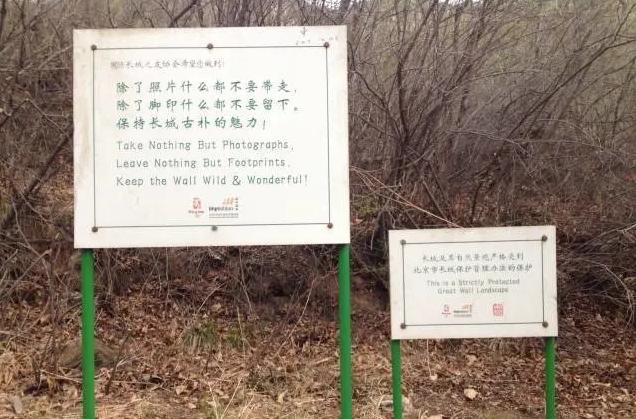 守护环保标志牌
