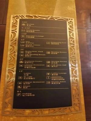 酒店楼层索引牌标识标牌