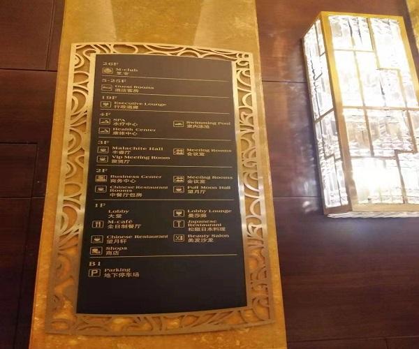 曼佧特国际大酒店楼层索引牌楼层指示牌酒店标识标牌