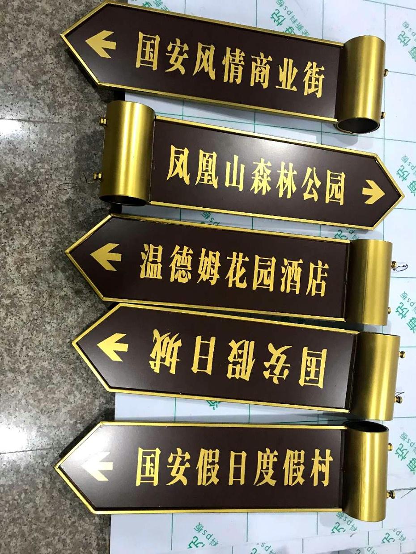 景区公园标识标牌导向牌