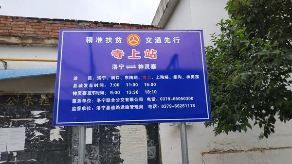 贫困村道路指示牌