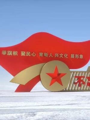 社会主义核心标识党建标识牌