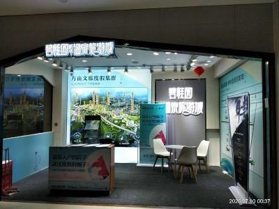 碧桂园温泉旅游城房地产项目展厅设计安装