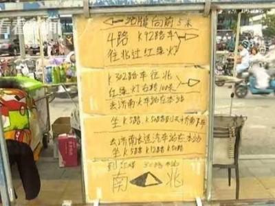 报刊大爷手写公交指示牌暖心中国