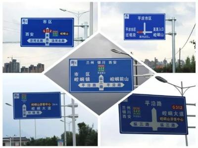 崆峒公安分局大力改造优化交通指示牌