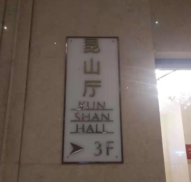 昆山市皇冠会展酒店酒店门牌包厢指示牌标识标牌