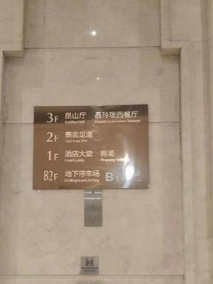 昆山市皇冠会展酒店楼层索引牌楼层指示牌酒店标识标牌