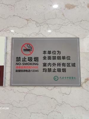 医院药房禁止吸烟指示牌标识标牌