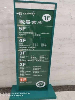 医院索引牌楼层指示牌标识标牌