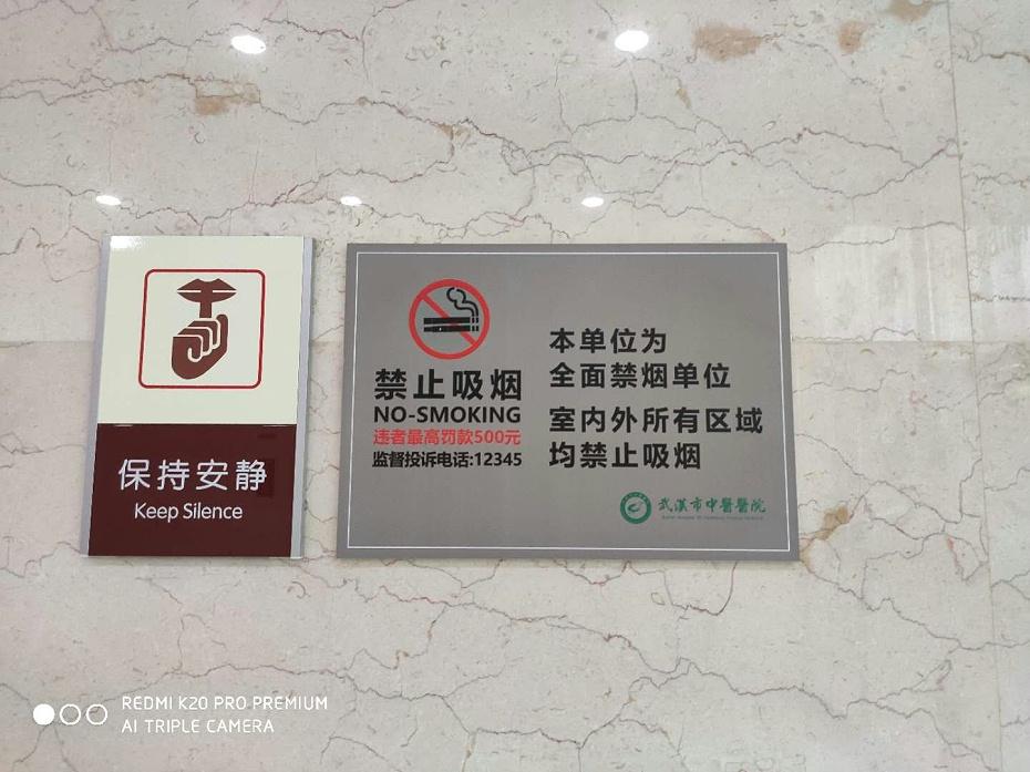 医院药房禁止吸烟标识标牌