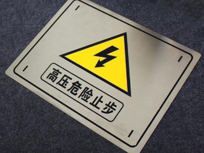什么是电力标志牌电力标志牌厂家有哪些