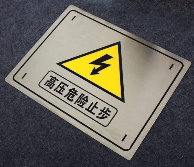 电力标志牌厂家